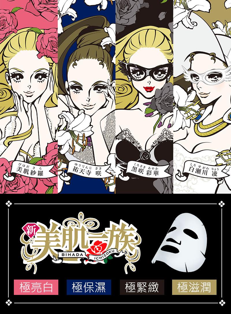 日本【新美肌一族-5入組】保養面膜 ⭐任選5片只要799⭐ 2