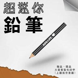 【aife life】Mini黑鉛筆/三角形/文青風//素描筆/長鉛筆/可削式鉛筆/木頭鉛筆/禮品贈品/學生文具用品/