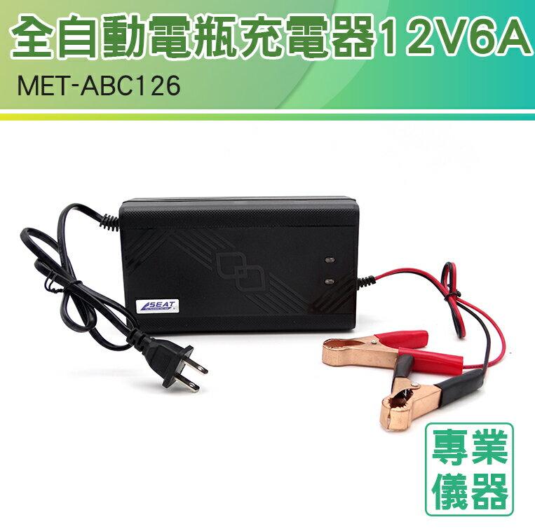 《安居生活館》電瓶充電器 智能三段式 MET-ABC126 機車電瓶 LED顯示 電動車電瓶 摩托車電瓶 充電機