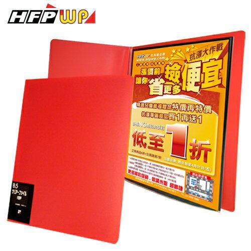HFPWP B5資料簿^(10頁^) 環保 LV~F10B5~10 製10本  箱