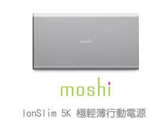 Moshi IonSlim 極輕薄 5K 5000毫安培 行動電源