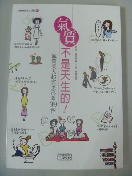 【書寶二手書T9/美容_ICE】氣質不是天生的!_蕭雲菁, 井垣利英