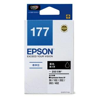 【EPSON 墨水匣】EPSON T177150 黑色原廠墨水匣