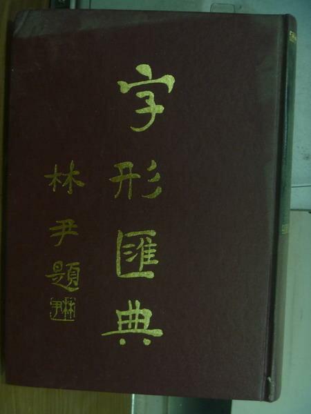 【書寶二手書T2/字典_PLG】字形匯典(2)_民72_原價2000