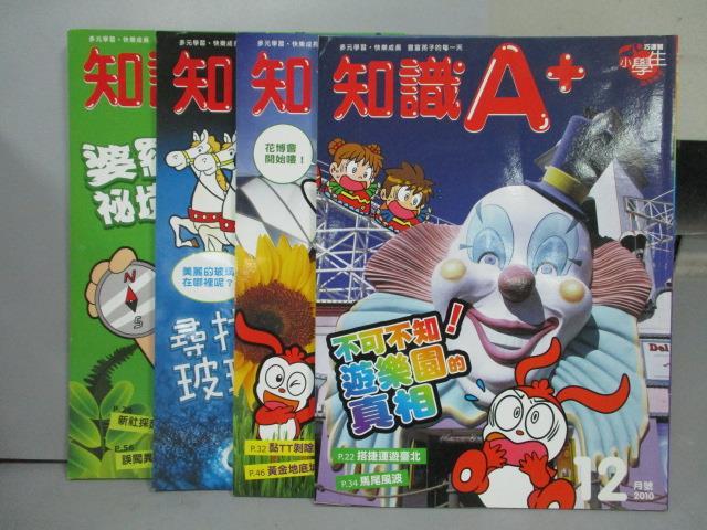 【書寶二手書T4/少年童書_PBR】巧連智小學生知識A+_2010/9~12月間_共4本合售_不可不知遊樂園的真相等
