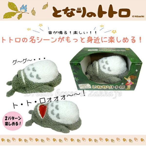 日本宮崎駿 龍貓 Totoro 打呼龍貓 鼾聲 絨毛娃娃/玩具 《 日本原裝進口 》★ Zakka\