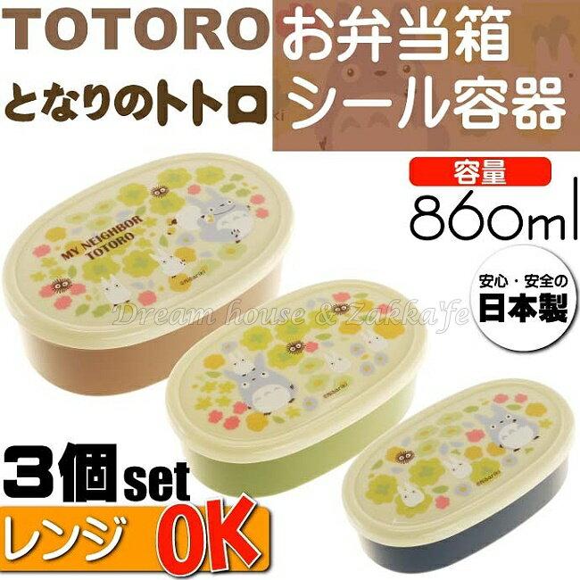 日本宮崎駿 龍貓 Totoro 便當盒/保鮮盒 《 S/M/L 3款一組 》★ 日本製 ★ Zakka\