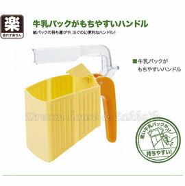 日本貝印 牛奶飲料瓶 折疊提把《 日本製 》★ Zakka'fe ★ - 限時優惠好康折扣