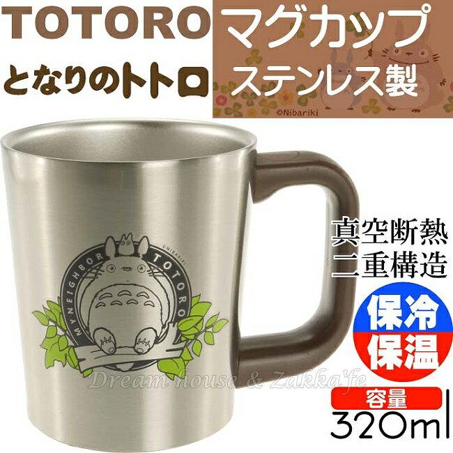 日本宮崎駿 龍貓 Totoro 不鏽鋼斷熱單耳 保溫杯/斷熱杯/雙層杯 320ml 《 二重構造 》★ Zakka'fe ★