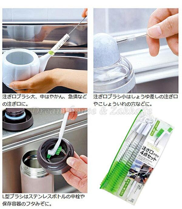 日本製 mameita 保溫瓶專用清潔組/萬用清潔刷具組 《 4支一組 》★ Zakka\