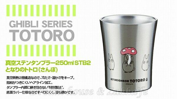 日本宮崎駿 龍貓 Totoro 不鏽鋼斷熱 保溫杯/斷熱杯/雙層杯 250ml 《 二重構造 》★ Zakka\