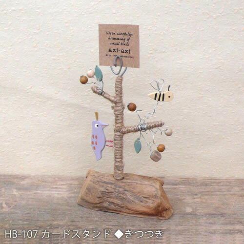 鄉村風日系Zakka鄉村秘密花園啄木鳥便條夾 ★很可愛喔★《日本原裝進口》