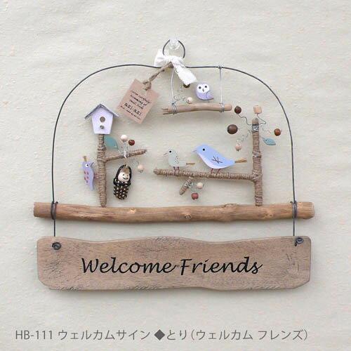 鄉村風日系Zakka鄉村祕密花園歡迎朋友掛飾 ★很可愛喔★《日本原裝進口》