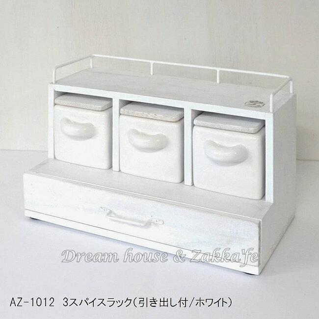 日本 azi-azi 鄉村風 Zakka 原木生活 廚房 雙層3盒一抽 調味料架 / 收納架  《日本原裝進口》 ★Zakka'fe 1