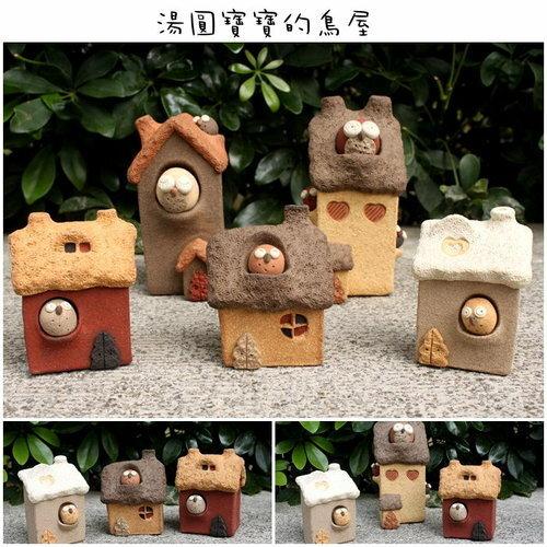 超可愛湯圓貓頭鷹的家/貓頭鷹小屋《880》《3款任選》★台灣設計純手工捏製★手作陶製品