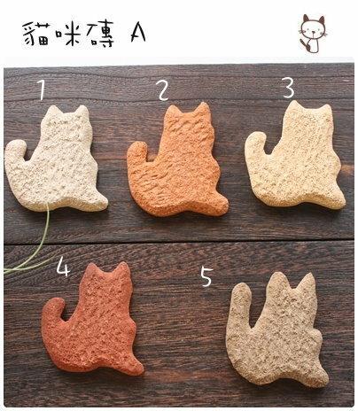 超可愛陶製貓咪造型餅乾磚(A)★台灣設計純手工捏製★手作陶製品Zakka磚