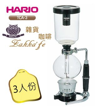 《HARIO Syphon 虹吸式器具》TCA-3/360ml/3杯 ★塞風壺,耐熱玻璃★