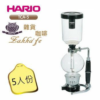 《HARIO Syphon 虹吸式器具》TCA-5/600ml/5杯 ★塞風壺,耐熱玻璃★