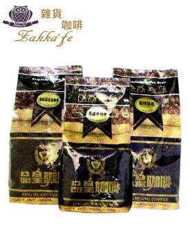 品皇咖啡豆《頂級黃金曼特寧》 一磅/450g ★甘醇度厚實★