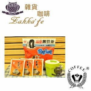 《品皇黑豆茶》即溶飲品/沖泡包 ★補充營養,方便實惠★