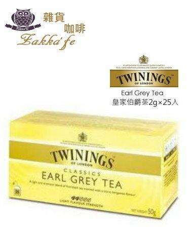 TWININGS 唐寧英國皇室御用茶/花草茶《皇家伯爵茶》2gx25入★清新的口感 ★