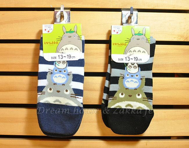 日本宮崎駿 龍貓 Totoro 條紋 兒童襪 / 短襪 13~19cm 《 2色任選 》★ Zakka'fe ★ - 限時優惠好康折扣