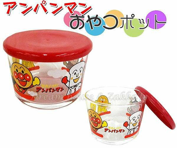麵包超人 玻璃 保鮮盒 / 密封罐 《 日本製 》★ Zakka'fe - 限時優惠好康折扣