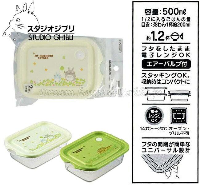 日本宮崎駿 龍貓 Totoro 保鮮盒 500ml 2款一組 《 日本製 》★ Zakka\