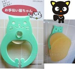 日本進口 貓咪造型 吸盤彈性橡膠 海綿架/菜瓜布吸盤 《 適用不同材質牆面喔 》★ 日本製 ★ Zakka'fe