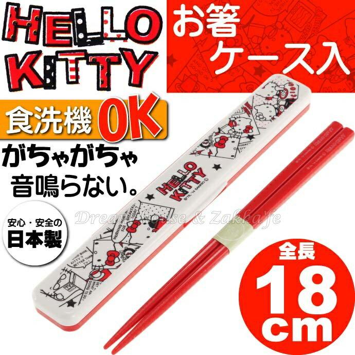日本進口 sanrio 三麗鷗 Hello Kitty 凱蒂貓 環保筷子組/環保筷/筷子 《附收納盒》 ★ 日本製 ★ Zakka'fe