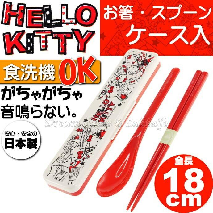 日本進口 sanrio 三麗鷗 Hello Kitty 凱蒂貓 環保筷子湯匙組 / 環保餐具組 《 筷子 / 湯匙 一組 附收納盒 》 ★ 日本製 ★ Zakka'fe - 限時優惠好康折扣