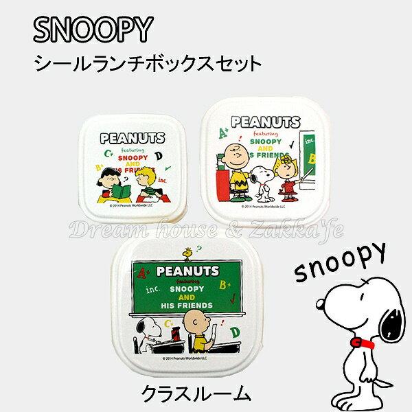 日本進口 Snoopy 史努比 學校 便當盒 / 保鮮盒 《 S / M / L 3款一組 》★ 日本製 ★ Zakka'fe - 限時優惠好康折扣