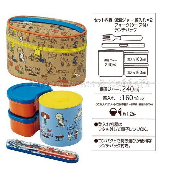 日本進口 Snoopy 史努比 保溫 便當盒 / 保鮮盒 組合 《 保溫罐 / 便當盒 / 保溫袋 / 餐具 一次擁有 》★ Zakka'fe ★ 2