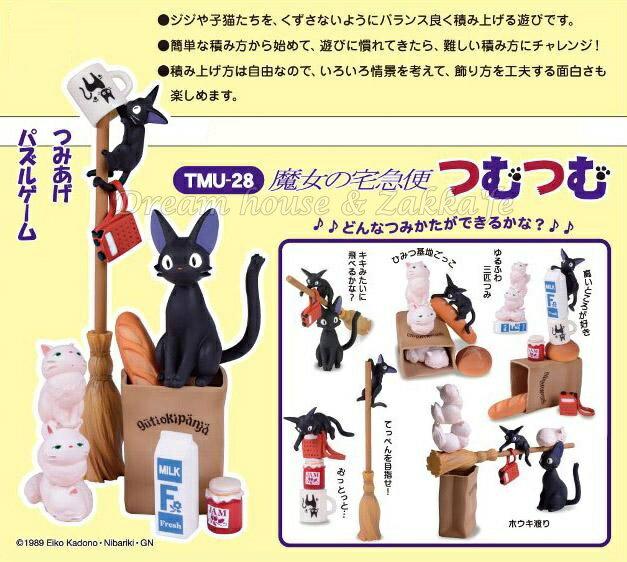 日本宮崎駿 魔女宅急便 立體拼圖組合玩具/公仔 《 疊疊樂/疊羅漢 》★ Zakka'fe ★
