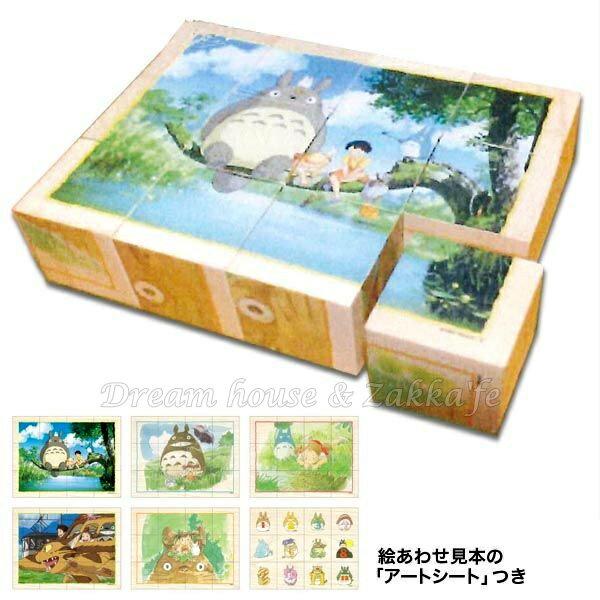 日本宮崎駿 龍貓 Totoro 6面 木製方塊拼圖 (12粒) 《 可拼成6種圖樣喔 》 ★ Zakka'fe ★