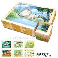 宮崎駿龍貓周邊商品推薦日本宮崎駿 龍貓 Totoro 6面 木製方塊拼圖 (12粒) 《 可拼成6種圖樣喔 》 ★ Zakka'fe ★