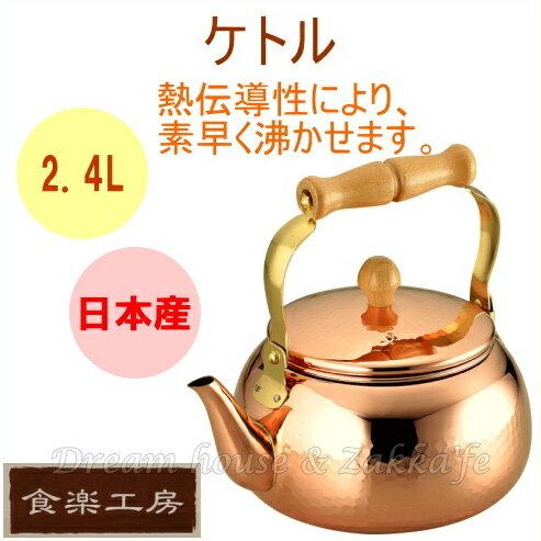 日本ASAHI 食楽工房 手工 純銅 鎚目 茶壺 CNE-307《 2.4L 》★ 日本製 ★ Zakka'fe ★ 0