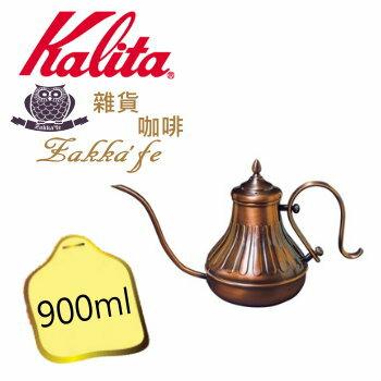 《Kalita宮廷壺 銅製》900ml / 0.9L ★日本空運來台,限量3個唷★ - 限時優惠好康折扣