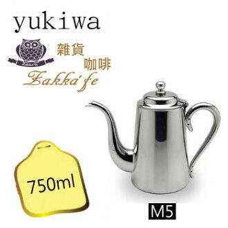 《yukiwa 田口護咖啡大師細口手沖壺 不鏽鋼製》M5型/750ml★日本空運來台,限量4個唷★