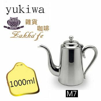 《yukiwa 田口護咖啡大師手沖壺 不鏽鋼製》M7型/1000ml★日本空運來台,限量3個唷★