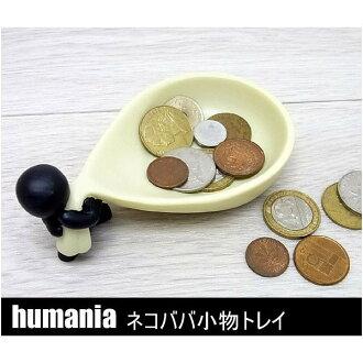 日本原裝進口 Decole Humania 創意小人置物盤 《沉重的包袱》★ 辦公室創意小物 ★