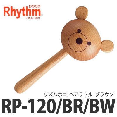 日本 Rhythm poco 原木手搖鈴 《 小熊 / 貓熊 2款任選 》 ★ 日本製 ★ - 限時優惠好康折扣