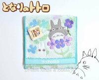 宮崎駿龍貓周邊商品推薦日本宮崎駿 龍貓 Totoro 毛巾小物袋/毛巾布折袋 《 藍色 》★ 收納私密小物/暖暖包/保冷袋 多用途喔 ★