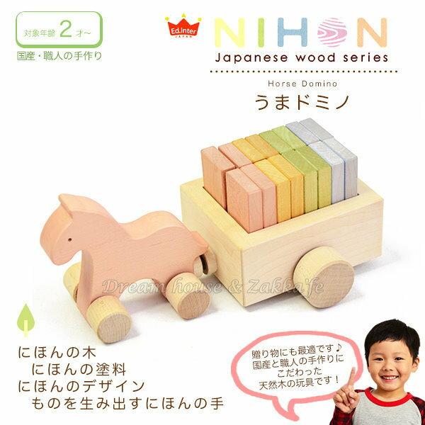NIHON 日本 Ed.Inter 原木 骨牌積木組 Horse 《 安全有保障的幼兒 / 兒童玩具 》★ 日本製 ★ - 限時優惠好康折扣