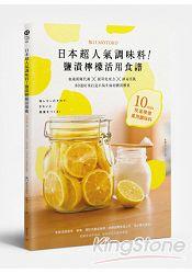 日本超人氣調味料!鹽漬檸檬活用食譜:加速新陳代謝╳提昇免疫力╳排毒美肌 80道好菜打造不易生病的體質