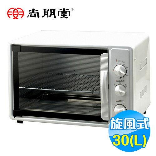 尚朋堂 旋風式烤箱 30公升 SO-1166