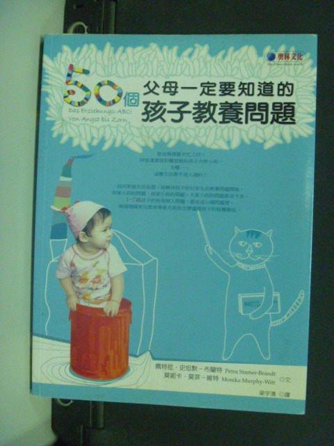 【書寶二手書T6/親子_GFQ】50個父母一定要知道的孩子教養問題_佩特拉