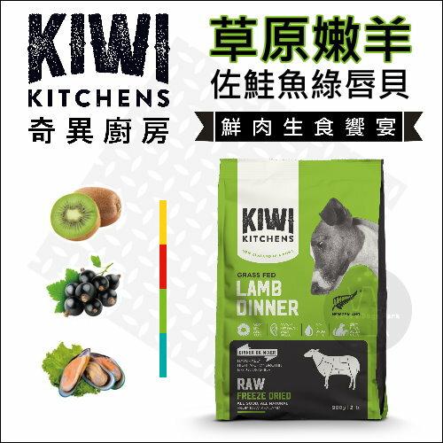 +貓狗樂園+KIWIKITCHENS|奇異廚房鮮肉生食。草原嫩羊佐鮭魚綠唇貝。425g|$899