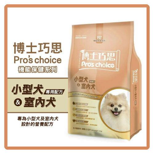 【春季特賣】博士巧思 機能保健系列 小型&室內犬專用配方 500g -特價60元 >可超取(A831B21)