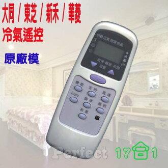 【大同/ 東芝/ 新禾/華菱】冷氣遙控器 AI-D1